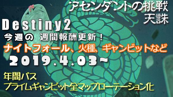 destiny2_0403_2
