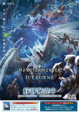 mhw-iceborne-campaign1-2