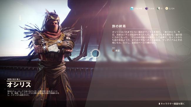 destiny2-season9-quest3-8