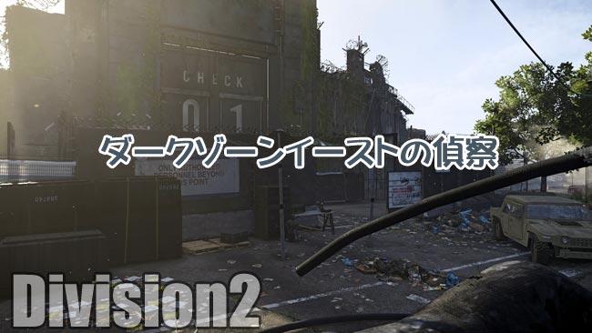 Division2_missiondz1east