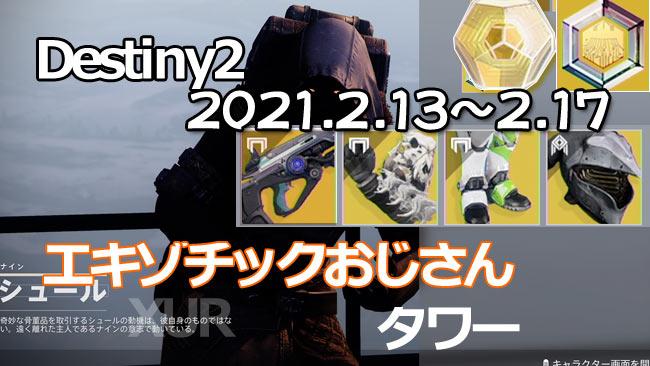 destiny2-xur-2021-0213