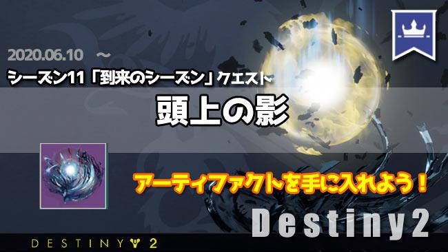 destiny2-season11-quest1-0
