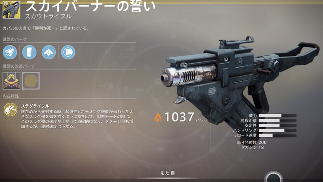 destiny2exotic_104-2020
