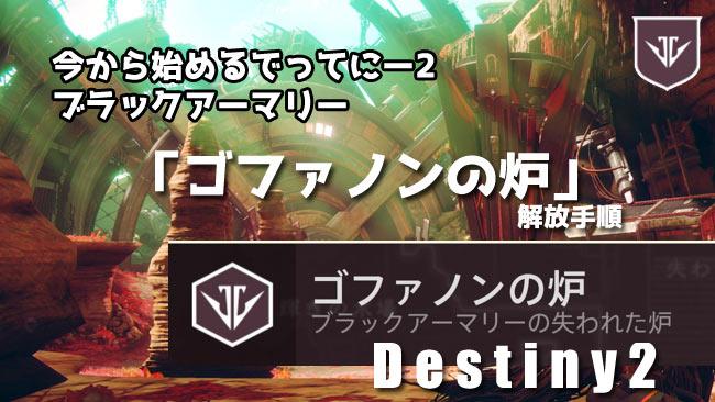 destiny2_090111