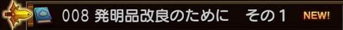 008_hatumei