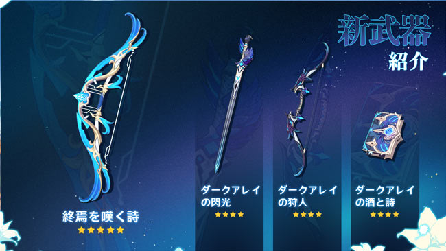 agenshin-v14-weapon1