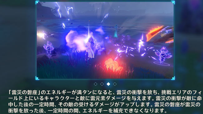 genshin-v20-event2-9