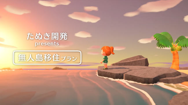 switch_animalcrossing202011