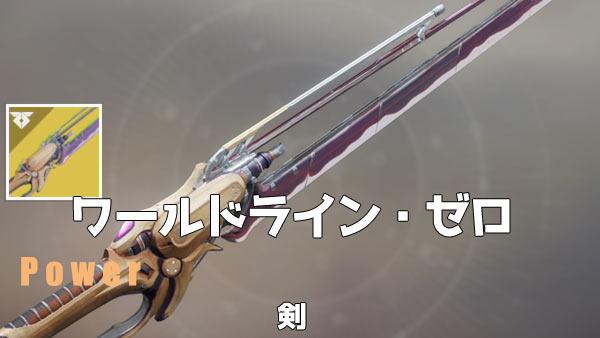 destiny2exotic_215_0