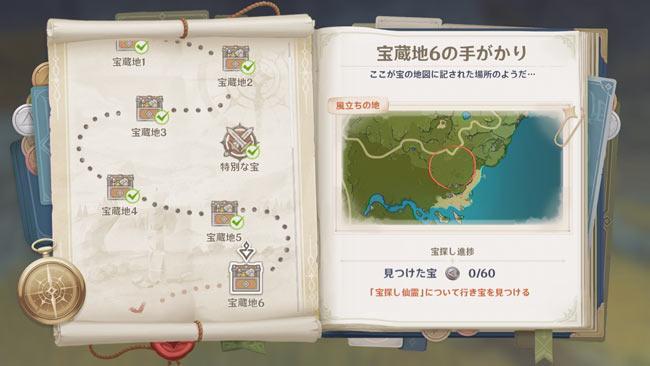 genshin-202101-evt-treas6