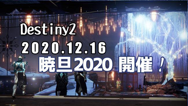 destiny2-dawning-2020