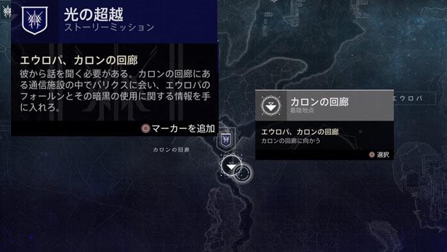 destiny2-beyondl-story2-0