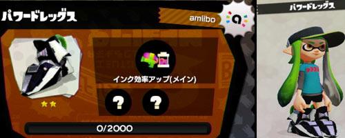 amiibo_ika_boots