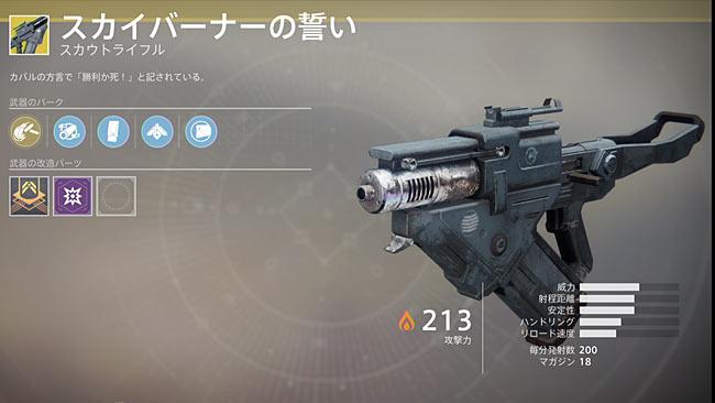 destiny2exotic_104skyburnersoath2
