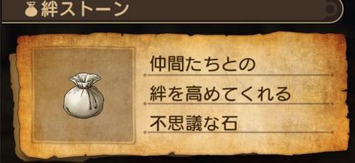 dqh2_kizuna3