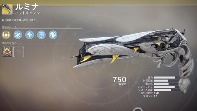 destiny2lumina