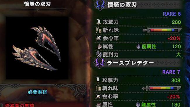 mhw_up200_sword4