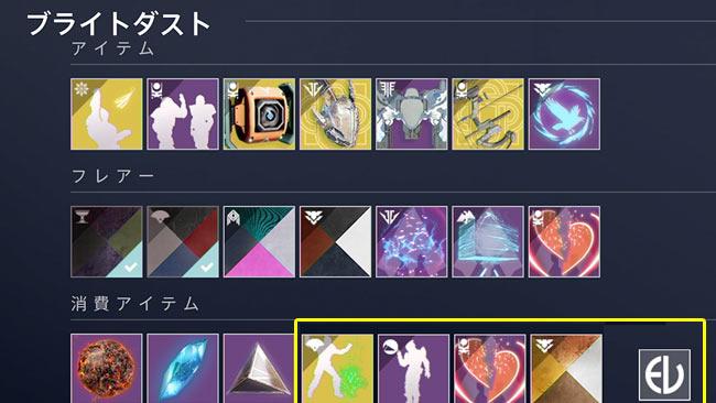 destiny2-2021-0310