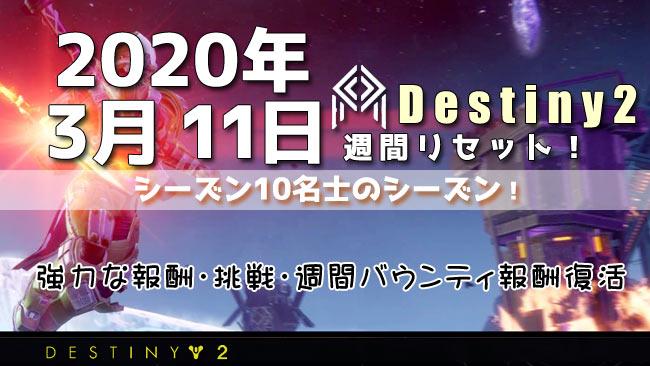 destiny2-2020-0311