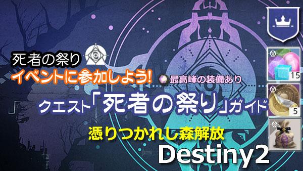 destiny2-2019-festival-lost