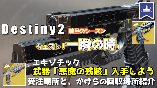 destiny2-20200108-quest