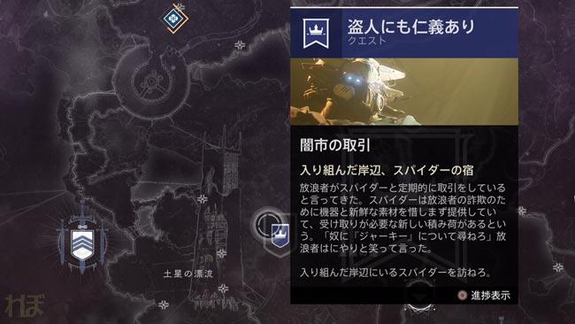 d2drifter_quest3_01map