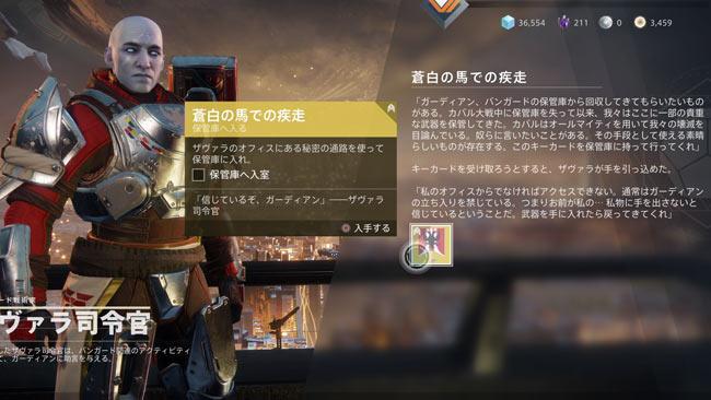 destiny2-0318-s10-1