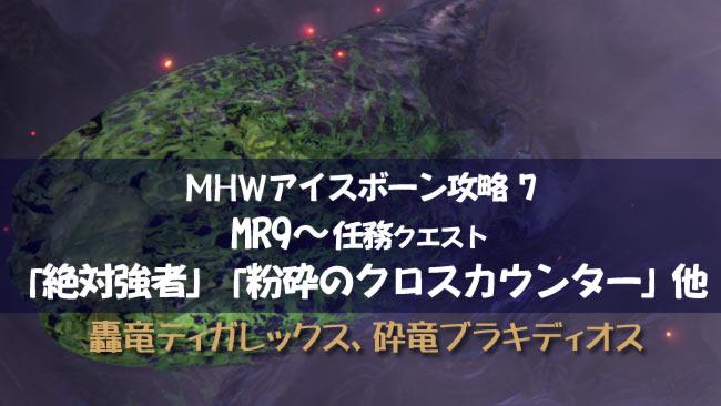 mhwib-quest7-Tigrex-Brachyd