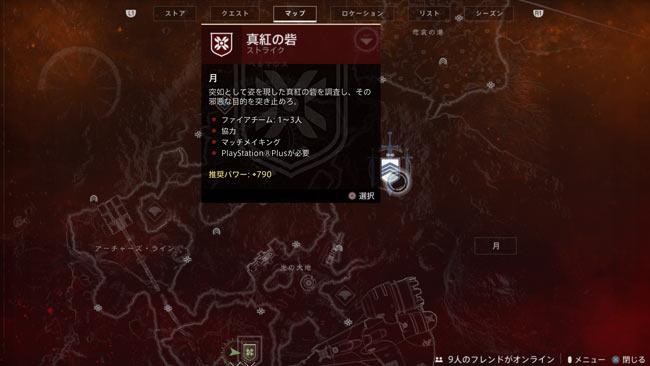 destiny2-y3-story5-map1