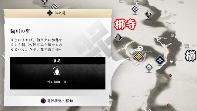 ghost-of-tsushima-story12-1