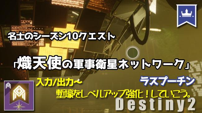 destiny2-season10-q4