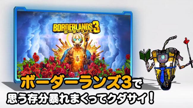 Borderlands3-ikinari3