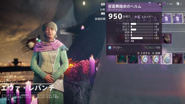 destiny2-20191030-3