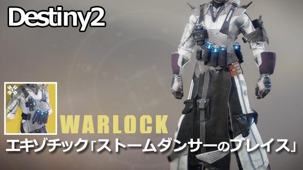 destiny2-shadow-exotic-warlock-STORMDANCERS BRACE