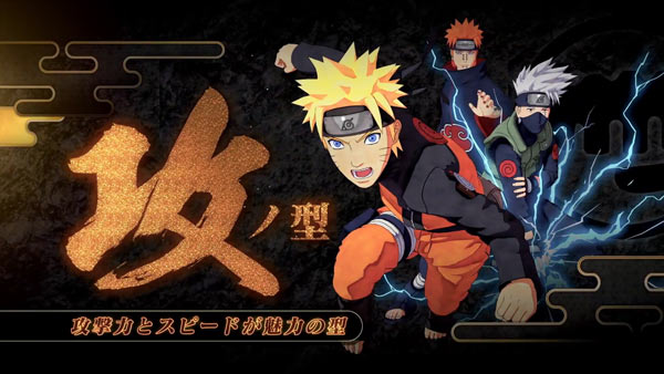 ps4narutoto_striker3
