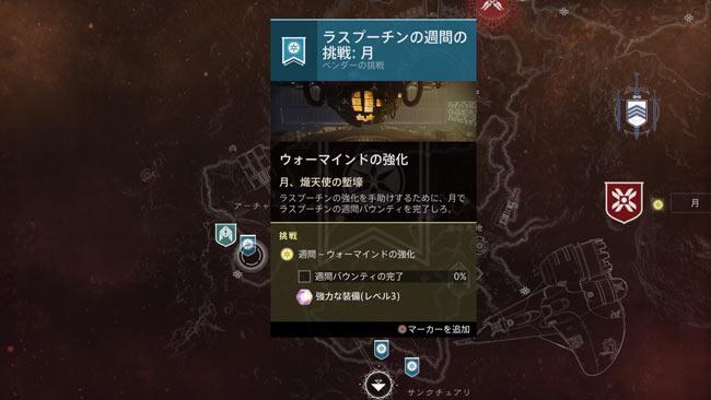 destiny2-season10-q7-1-3