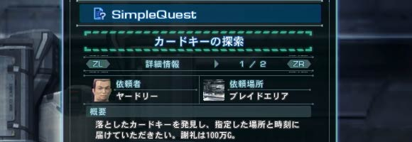 quest_cardkey0