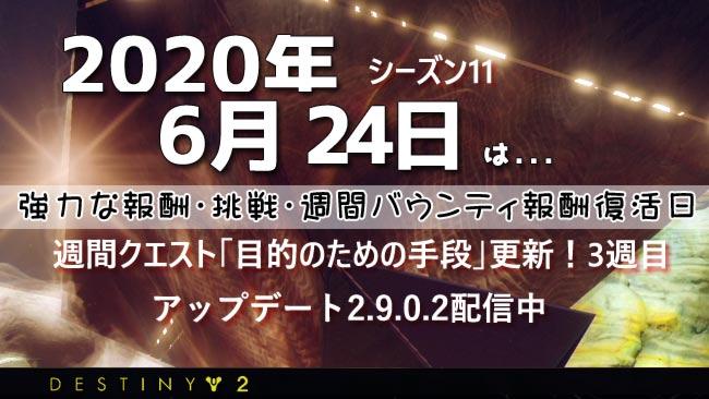 destiny2-2020-06-24