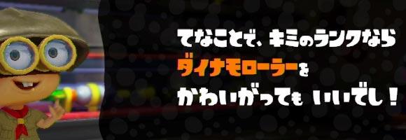 weapon_roller_dynamo