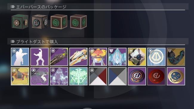 Destiny2_20190327