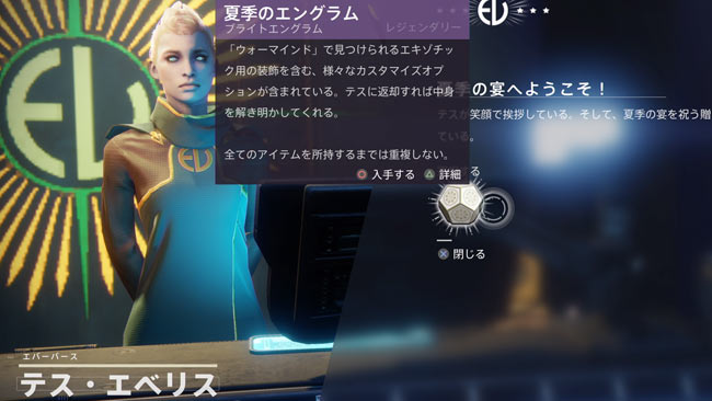 destiny2_utage2018ep0b