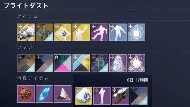 destiny2-2020-1216-1