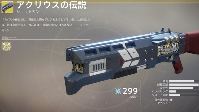 destiny2exotic_206legendacr
