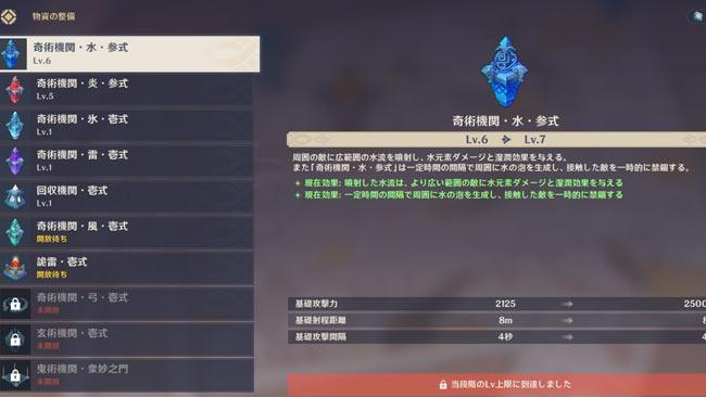 genshin-v13-defense1-13