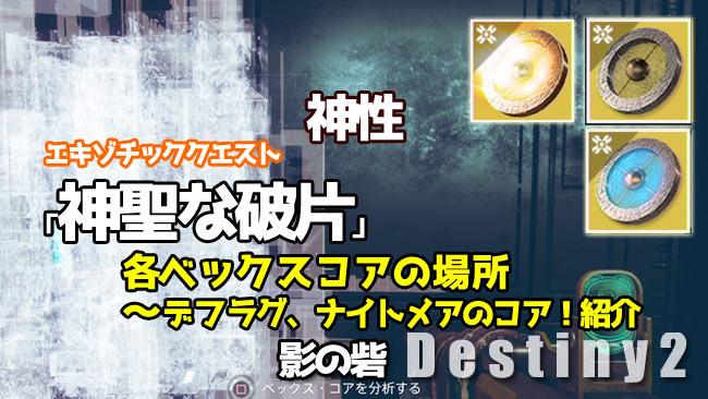destiny2-y3-nightmarescore