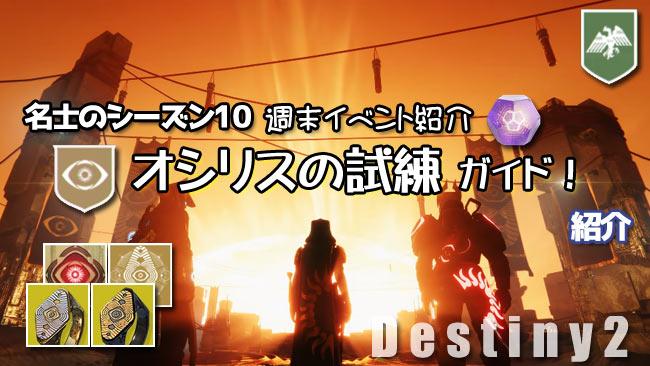destiny2-0314-s10-osiris3