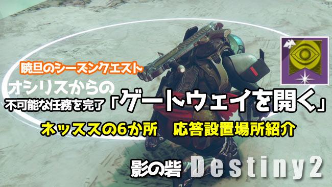 destiny2-season9-quest3-2p