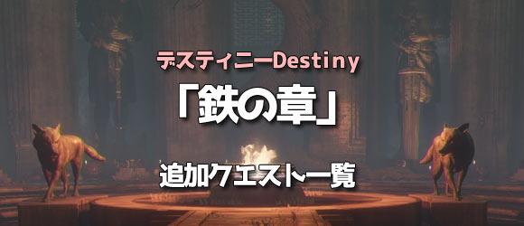 Destiny20160920q269