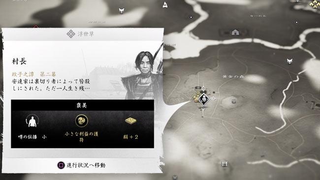 ghostof-tsushima-kusa-13-1