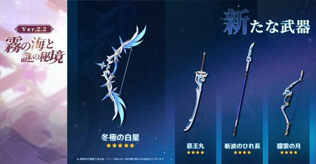 genshin-v22-weapon